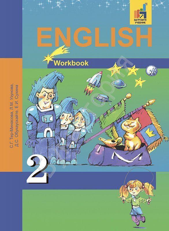 ГДЗ по английскому языку 6 класс