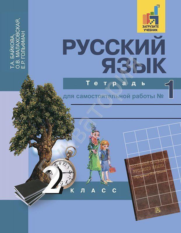 Решебник 2 Класс Байкова Малаховская Гольфман