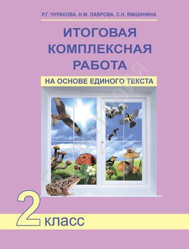 книга Итоговая комплексная работа на основе единого текста. 3 класс