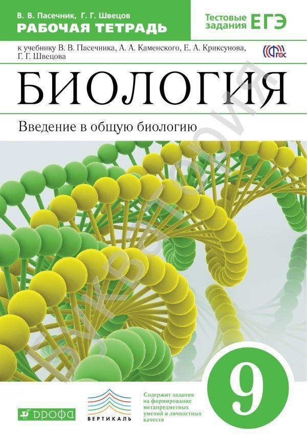 Биология 9 пасечник скачать