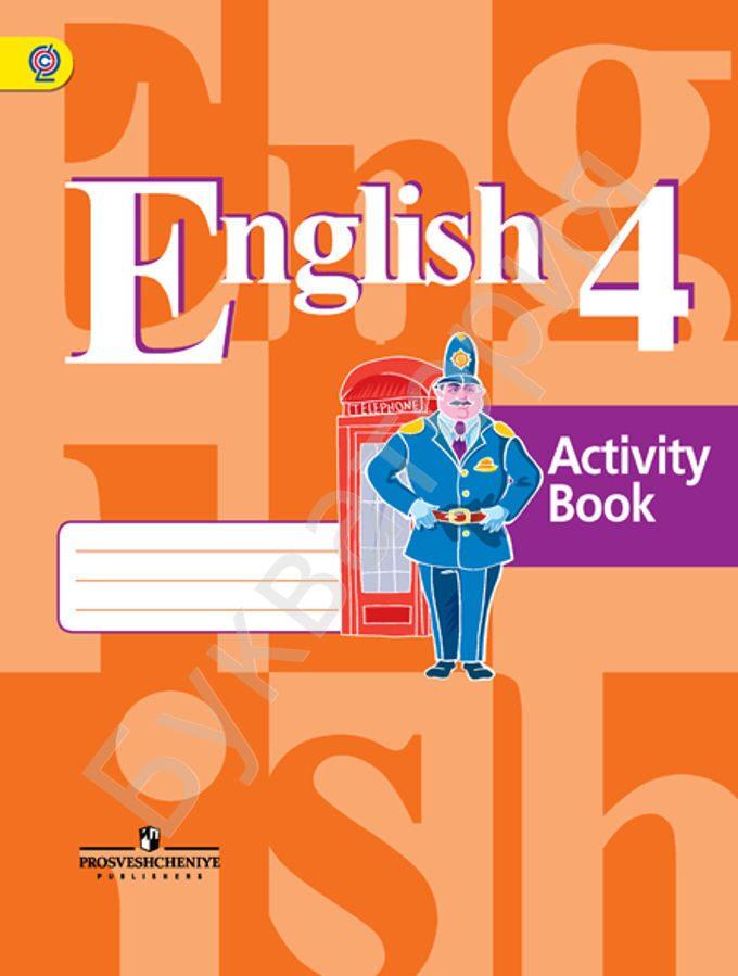 Гдз по английскому языку 4 класс книга