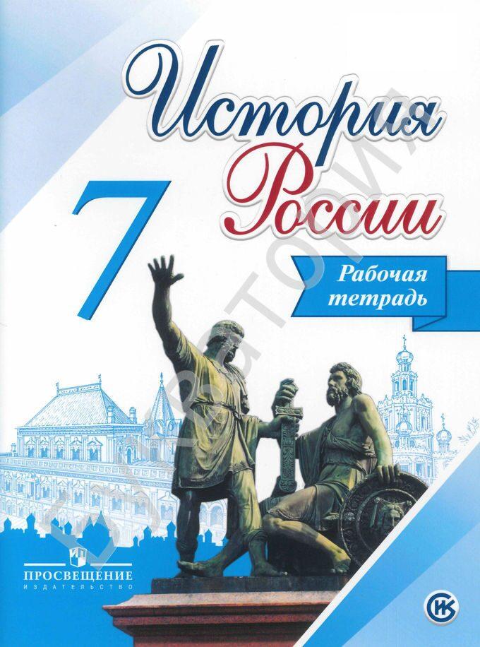 Гдз по истории россии рабочая тетрадь 7