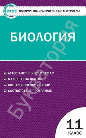 Контрольно-измерительные материалы. Биология. 11 класс Богданов Н.А.