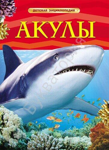 Детская энциклопедия. Акулы