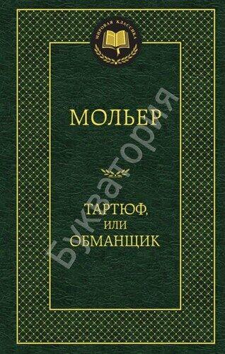 Мольер: Тартюф, или Обманщик