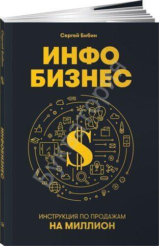 Сергей Бибин: Инфобизнес. Инструкция по продажам на миллион