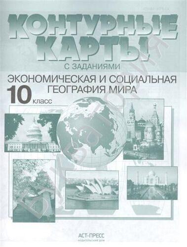 Контурные карты с заданиями Экономическая и социальная география России 10 класс ФГОС Кузнецов А.П.