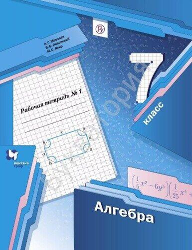 Рабочая тетрадь №1 Алгебра 7 класс Мерзляк А.Г., Полонский В.Б., Якир М.С.