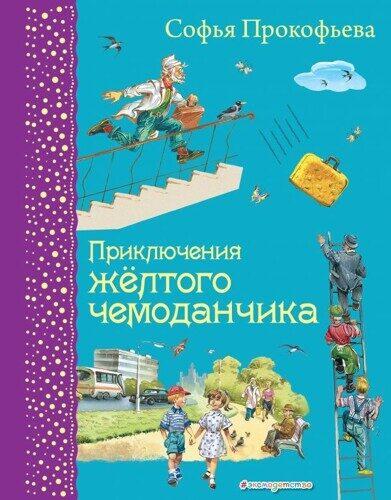 Софья Прокофьева: Приключения желтого чемоданчика