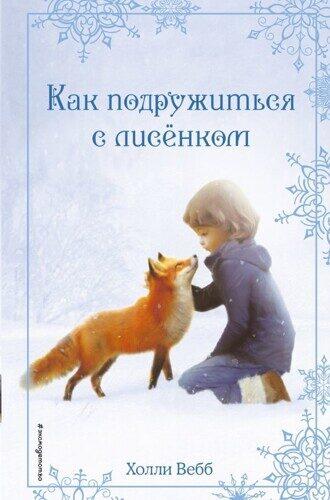 Холли Вебб: Рождественские истории. Как подружиться с лисёнком