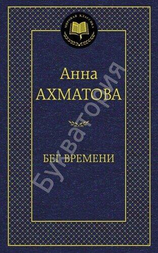 Анна Ахматова: Бег времени