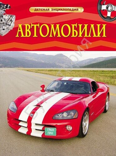 Детская энциклопедия. Автомобили