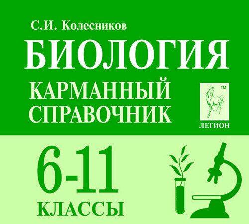 Биология. 6-11 классы. Карманный справочник Колесников С.И.