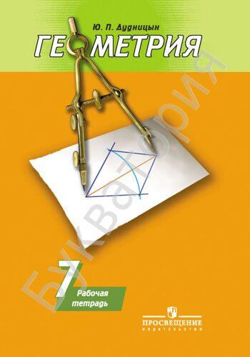 Рабочая тетрадь Геометрия 7 класс Дудницын Ю.П.