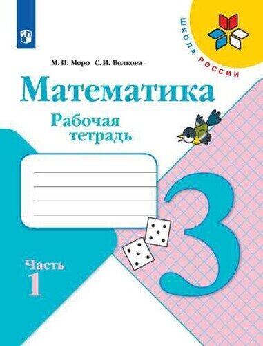 Рабочая тетрадь Часть 1 Математика 3 класс Моро М.И., Волкова С.И.