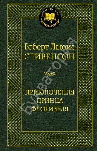 Роберт Льюис Стивенсон: Приключения принца Флоризеля