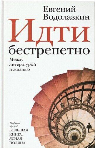 Евгений Водолазкин: Идти бестрепетно. Между литературой и жизнью