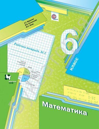 Рабочая тетрадь №2 Математика 6 класс Мерзляк А.Г., Полонский В.Б., Якир М.С.