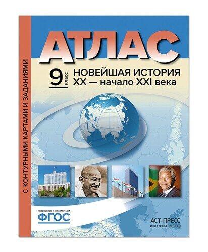 """Атлас """"Новейшая история XX век - начало XXI века"""" с контурными картами и контрольными заданиями 9 класс Колпаков С.В."""