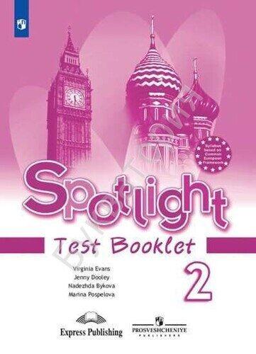 Контрольные задания Английский язык 2 класс \ Spotlight 2: Test Booklet Быкова Н.И., Дули Д.