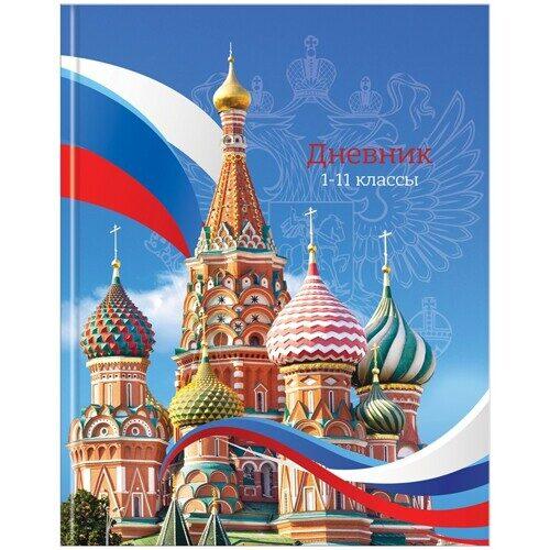 """Дневник ArtSpace """"Россия"""", А5, 48л., 1-11 кл., (интегральная обложка), сшивка"""