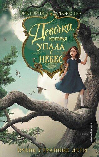Виктория Форестер: Девочка, которая упала с небес. Книга 3