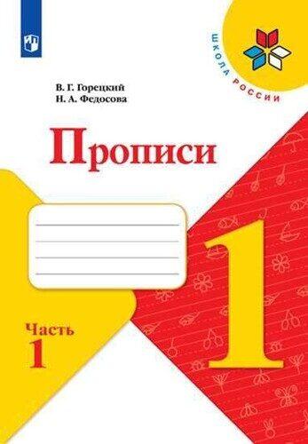 Прописи Часть 1 Русский язык 1 класс Горецкий В.Г., Федосова Н.А.