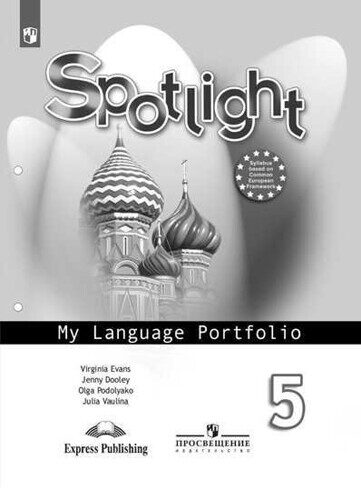 Языковой портфель Английский язык 5 класс \ Spotlight 5: My Language Portfolio Ваулина Ю.Е., Дули Д.