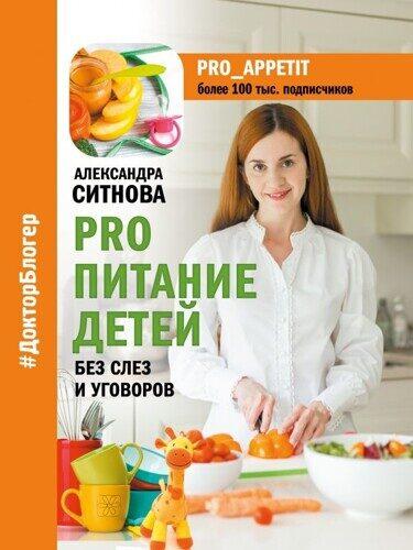 Александра Ситнова: PRO питание детей. Без слез и уговоров