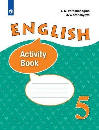 Рабочая тетрадь Английский язык 5 класс \ English 5: Workbook Верещагина И.Н., Афанасьева О.В.
