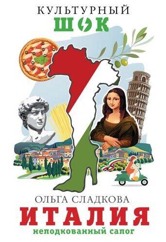 Ольга Сладкова: Италия. Неподкованный сапог