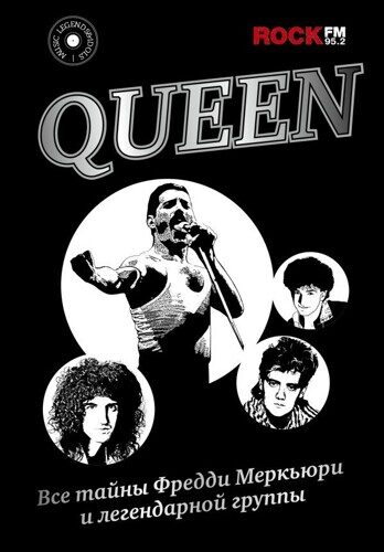 Сурков Павел: Queen. Все тайны Фредди Меркьюри и легендарной группы