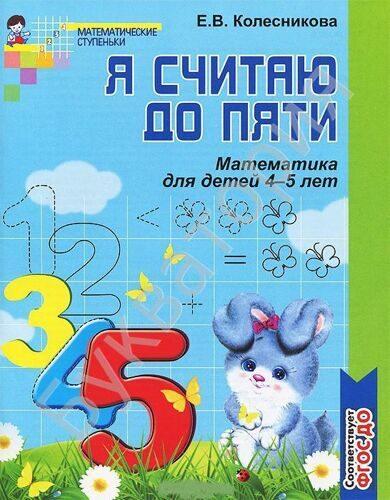 Я считаю до пяти. Математика для детей 4-5 лет (ч/б вариант) Колесникова Е.В.