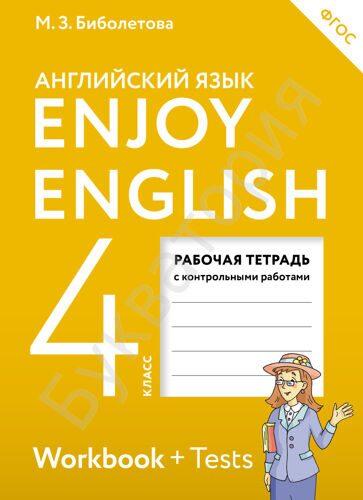 Рабочая тетрадь Английский с удовольствием 4 класс \ Enjoy English 4: Workbook (+ Tests) Биболетова М.З.
