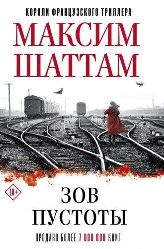 Максим Шаттам: Зов пустоты