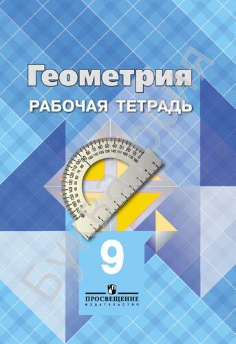 Рабочая тетрадь Геометрия 9 класс Атанасян Л.С., Бутузов В.Ф., Глазков Ю.А.