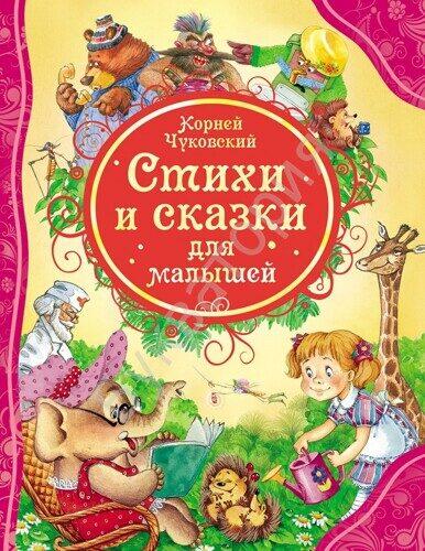 ВЛС. Корней Чуковский: Стихи и сказки для малышей