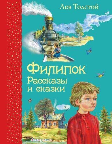 Лев Толстой: Филипок. Рассказы и сказки