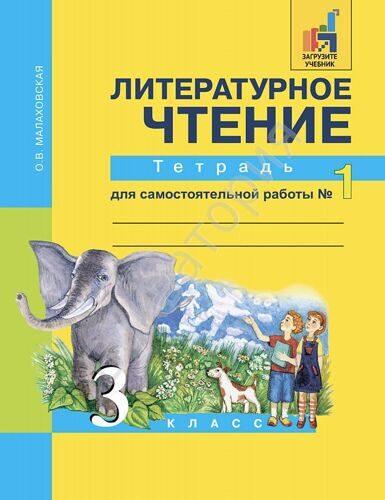 Литературное чтение 3 класс. Тетрадь №1 для самостоятельной работы Малаховская О.В.