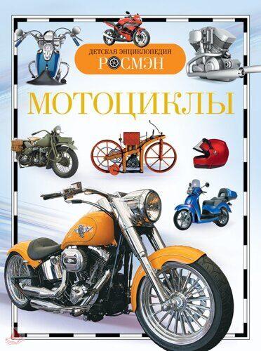ДЭР. Мотоциклы