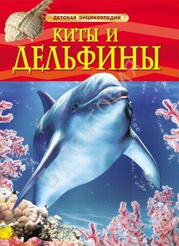 Детская энциклопедия. Киты и дельфины