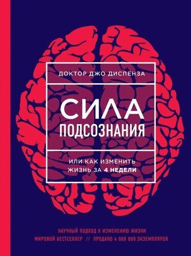Джо Диспенза: Сила подсознания, или Как изменить жизнь за 4 недели