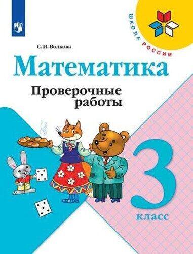 Проверочные работы Математика 3 класс Волкова С.И.