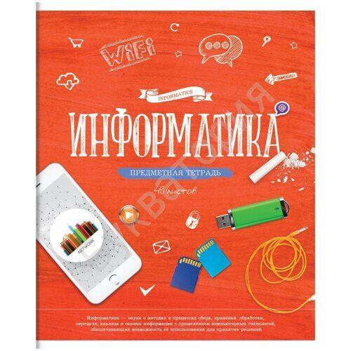 """Тетрадь предметная ArtSpace """"Информатика  - Красивые уроки"""", А5, 48 листов, клетка, арт. Тп48к_17340"""