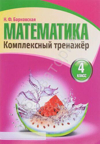 Математика. 4 класс. Комплексный тренажёр Барковская Н.Ф.