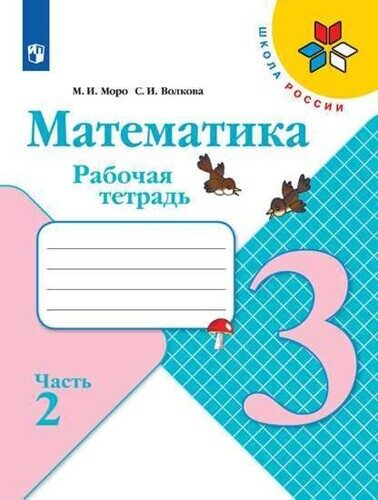 Рабочая тетрадь Часть 2 Математика 3 класс Моро М.И., Волкова С.И.