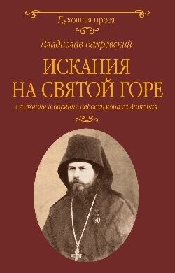 Владислав Бахревский: Искания на Святой горе. Служение и борение иеросхимонаха Антония