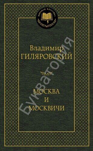 Владимир Гиляровский: Москва и москвичи