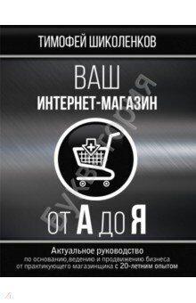 Тимофей Шиколенков: Ваш интернет-магазин от А до Я