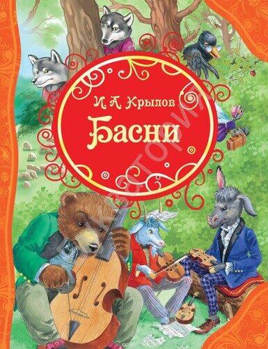 ВЛС. Басни Крылова